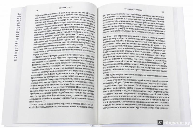 Иллюстрация 1 из 12 для Стеклянная клетка. Автоматизация и мы - Николас Карр | Лабиринт - книги. Источник: Лабиринт
