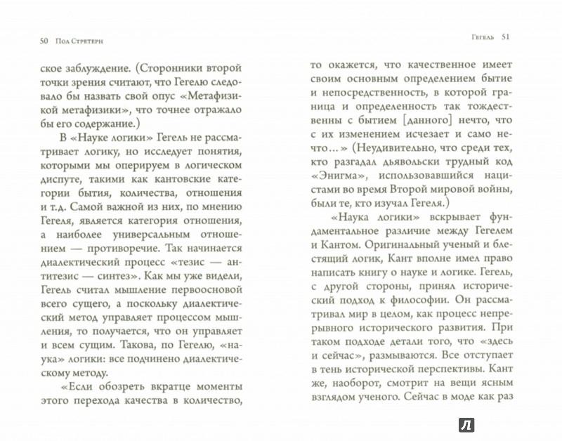 Иллюстрация 1 из 10 для Гегель - Пол Стретерн | Лабиринт - книги. Источник: Лабиринт