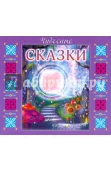 Чудесные сказки (CDmp3)