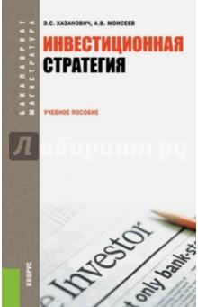 Инвестиционная стратегия. Учебное пособие менеджмент инвестиций и инноваций учебник