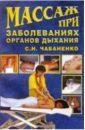 Чабаненко Снежана Массаж при заболеваниях органов дыхания цены