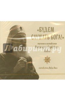 """""""Будем слушать Бога!"""" Поучения и наставления Патриарха Сербского Павла (CD)"""