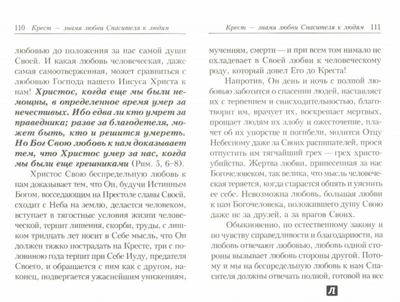 Иллюстрация 1 из 12 для Время покаяния - Кирилл Архимандрит | Лабиринт - книги. Источник: Лабиринт