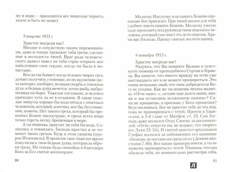 Иллюстрация 1 из 9 для Письма валаамского старца схиигумена Иоанна | Лабиринт - книги. Источник: Лабиринт