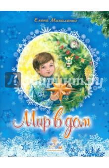 Мир в дом подарки для новорожденных купить в беларуси