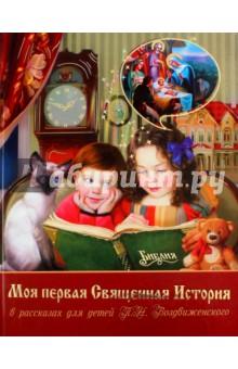 Моя первая Священная История в рассказах для детей купить в спб библию бармена