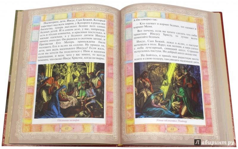 Иллюстрация 1 из 15 для Моя первая Священная История в рассказах для детей - П. Воздвиженский | Лабиринт - книги. Источник: Лабиринт