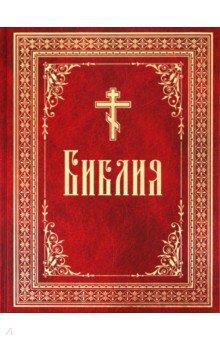 Библия на русском языке. Книги Священного Писания Ветхого и Нового Завета.