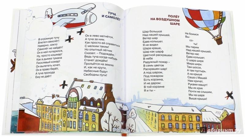 Иллюстрация 1 из 24 для Дали Даше карандаш - Алексей Шевченко | Лабиринт - книги. Источник: Лабиринт