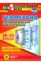 Обложка CD Геометрия 10-11 кл Технол.карты уроков