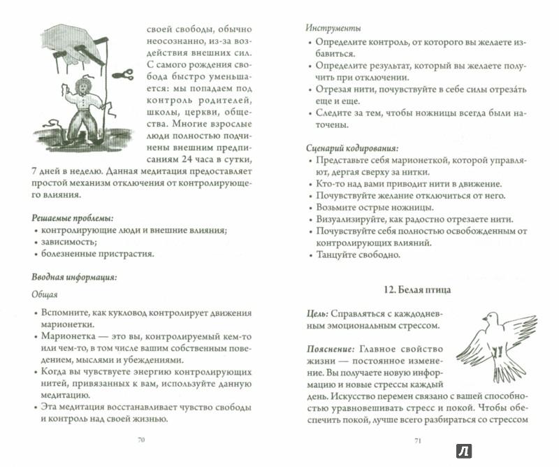 Иллюстрация 1 из 9 для Книга Быстрых Решений. Простая система, помогающая быстро решать повседневные проблемы - Джерард, Роксандич | Лабиринт - книги. Источник: Лабиринт