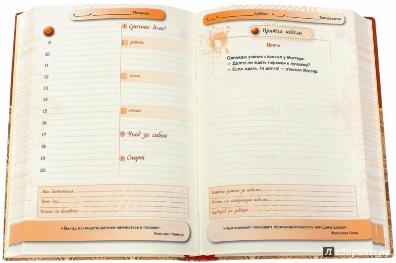 Иллюстрация 1 из 19 для Ежедневник успешной женщины, недатированный, А5 - Софья Тимофеева | Лабиринт - канцтовы. Источник: Лабиринт