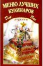 Фото - Меню лучших кулинаров фисенко олеся николаевна нехудеем рецепты для тех кто любит вкусно и по домашнему
