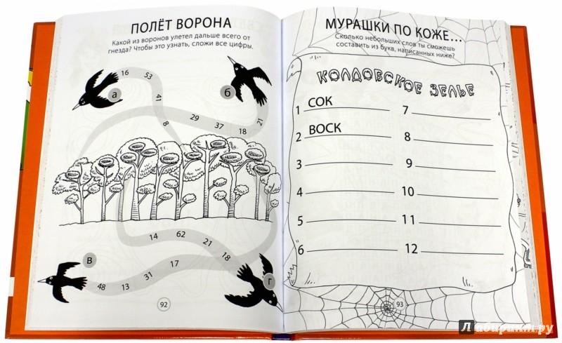 Иллюстрация 1 из 13 для Большая книга игр для ума. Развиваем логическое мышление и креативность! | Лабиринт - книги. Источник: Лабиринт