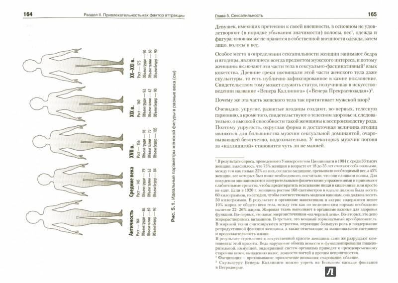 Иллюстрация 1 из 7 для Психология неформального общения - Евгений Ильин | Лабиринт - книги. Источник: Лабиринт