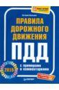 Правила дорожного движения 2015 с примерами и ком., Шельмин Евгений