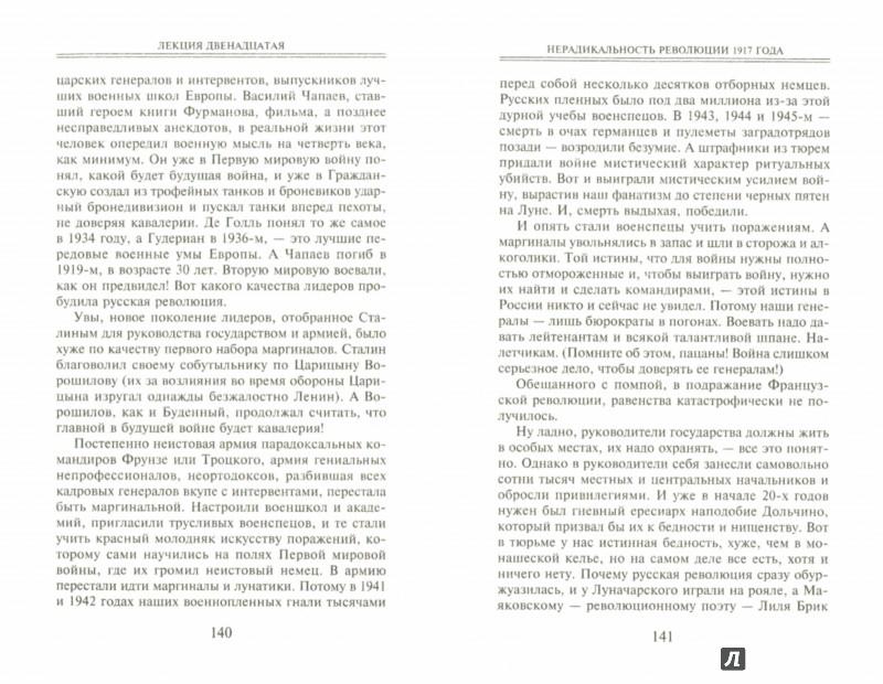 Иллюстрация 1 из 8 для Другая Россия - Эдуард Лимонов | Лабиринт - книги. Источник: Лабиринт