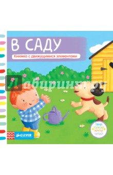 В саду. Книжка с движущимися элементами издательство аст книга для чтения в детском саду младшая группа 3 4 года