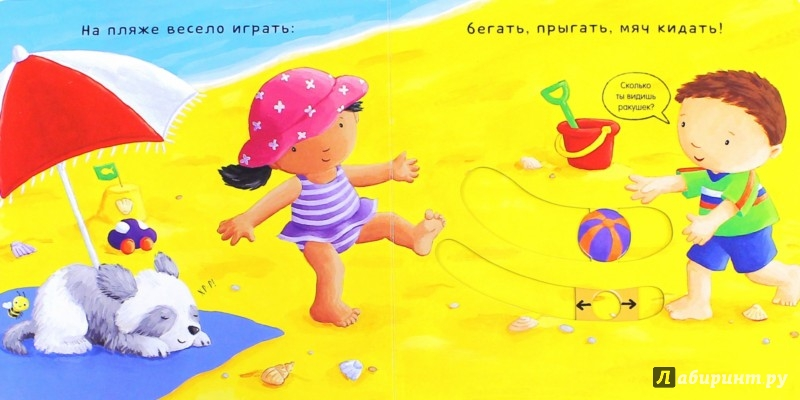 Иллюстрация 1 из 20 для На пляже. Книжка с движущимися элементами | Лабиринт - книги. Источник: Лабиринт