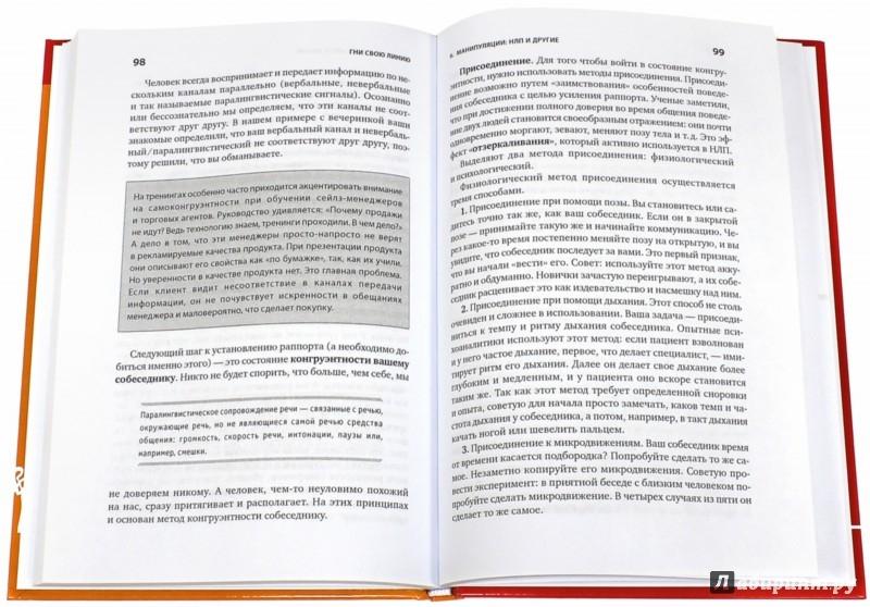 Иллюстрация 1 из 23 для Гни свою линию. Приемы эффективной коммуникации - Никита Непряхин | Лабиринт - книги. Источник: Лабиринт