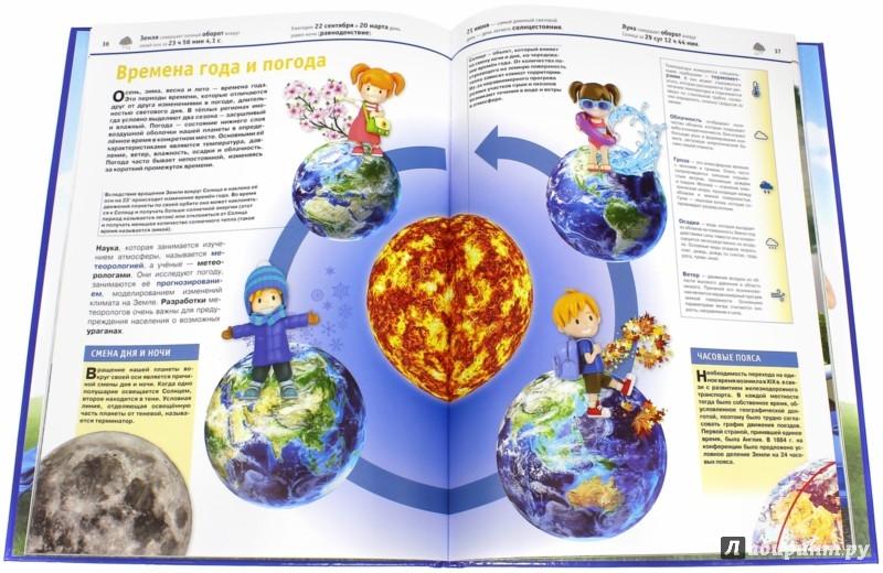 Иллюстрация 1 из 14 для Планета Земля - Наталья Опалинская | Лабиринт - книги. Источник: Лабиринт