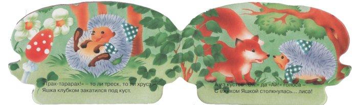 Иллюстрация 1 из 7 для Ежик Яшка - Владимир Борисов | Лабиринт - книги. Источник: Лабиринт