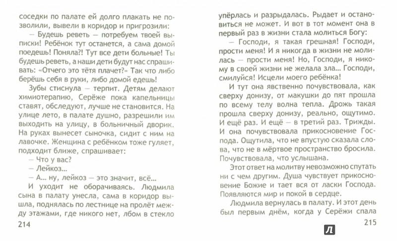 Иллюстрация 1 из 21 для Лекарство от уныния - Ольга Рожнева | Лабиринт - книги. Источник: Лабиринт