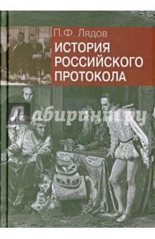 История российского протокола