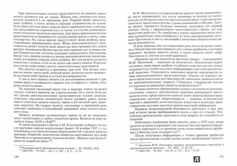 Иллюстрация 1 из 20 для История российского протокола - Павел Лядов | Лабиринт - книги. Источник: Лабиринт