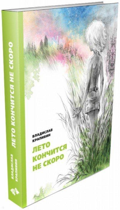 Иллюстрация 1 из 22 для Лето кончится не скоро - Владислав Крапивин | Лабиринт - книги. Источник: Лабиринт