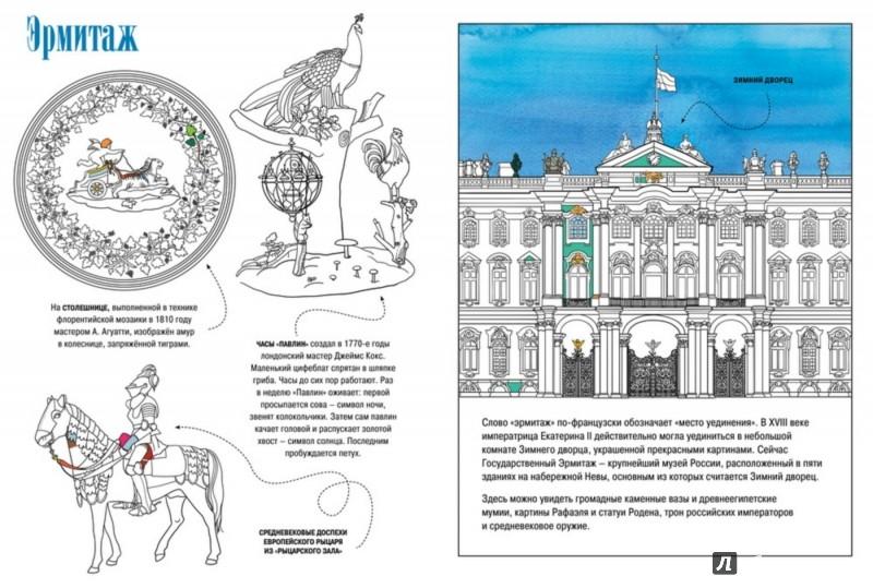 Иллюстрация 1 из 27 для Санкт-Петербург. Раскраска-путеводитель - Анна Рапопорт | Лабиринт - книги. Источник: Лабиринт