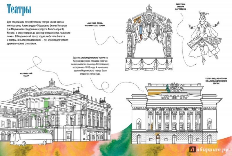 иллюстрация 2 из 27 для санкт петербург раскраска