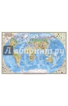 Карта Животный и растительный мир Земли для детей (НД30076)