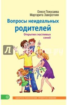 Вопросы неидеальных родителей. Открытия счастливых семей