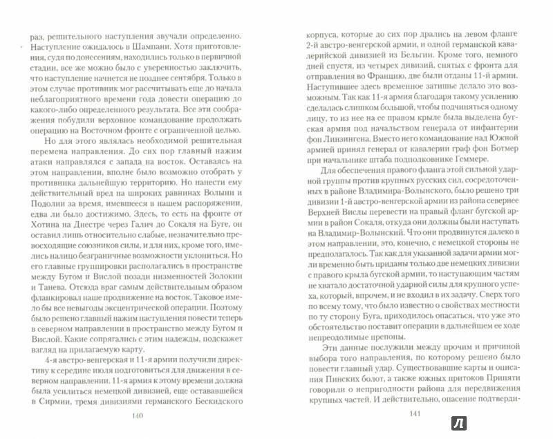 Иллюстрация 1 из 31 для Верховное командование 1914–1916 годов в его важнейших решениях - Эрих Фалькенгайн | Лабиринт - книги. Источник: Лабиринт
