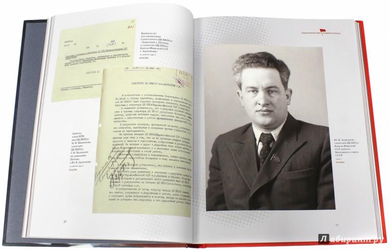 Иллюстрация 1 из 3 для Андропов. К 100-летию со дня рождения | Лабиринт - книги. Источник: Лабиринт