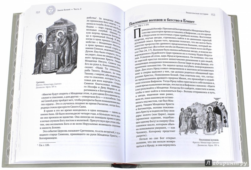 Иллюстрация 1 из 41 для Закон Божий - Иеромонах, Священник, Священник | Лабиринт - книги. Источник: Лабиринт