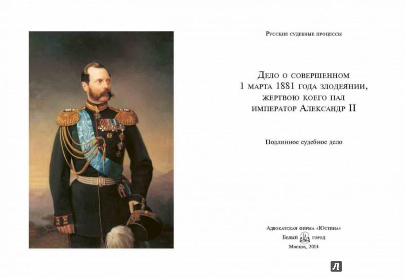 Иллюстрация 1 из 5 для Убийство императора Александра II | Лабиринт - книги. Источник: Лабиринт