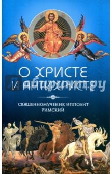 О Христе и антихристе