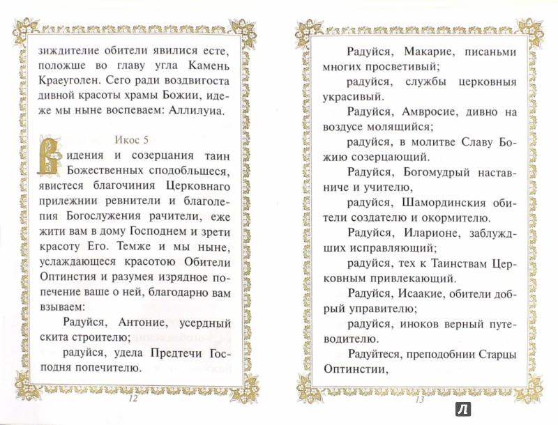 Иллюстрация 1 из 4 для Акафист преподобным Старцам Оптинским | Лабиринт - книги. Источник: Лабиринт