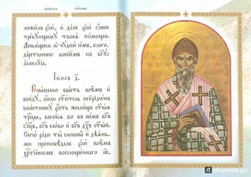 Иллюстрация 1 из 12 для Акафист святителю Спиридону епископу Тримифунтскому | Лабиринт - книги. Источник: Лабиринт