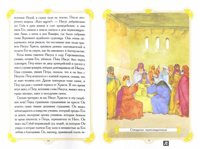 Иллюстрация 1 из 3 для Изложение Нового Завета для детей | Лабиринт - книги. Источник: Лабиринт