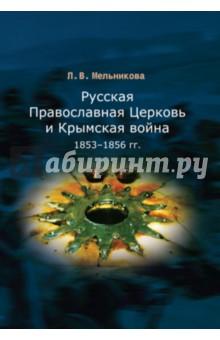 Русская Православная Церковь и Крымская война 1853-1856 гг