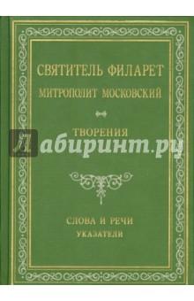 Святитель Филарет Митрополит Московский. Слова и речи. Творения в 5-ти томах. Том 4