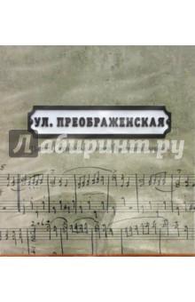 CD. Улица Преображенская. Сборник песен автомобиль в минске фото