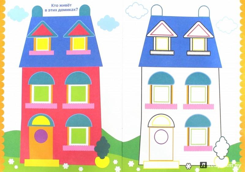 Иллюстрация 1 из 16 для Наклейки для малышей. Машинка | Лабиринт - игрушки. Источник: Лабиринт