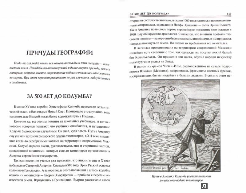 Иллюстрация 1 из 15 для 100 великих заблуждений - Станислав Зигуненко | Лабиринт - книги. Источник: Лабиринт