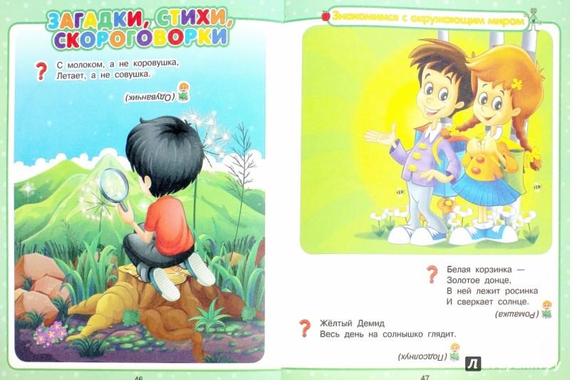 Иллюстрация 1 из 45 для Всё, что нужно знать малышам от 1 до 3 лет - Попова, Никитенко | Лабиринт - книги. Источник: Лабиринт