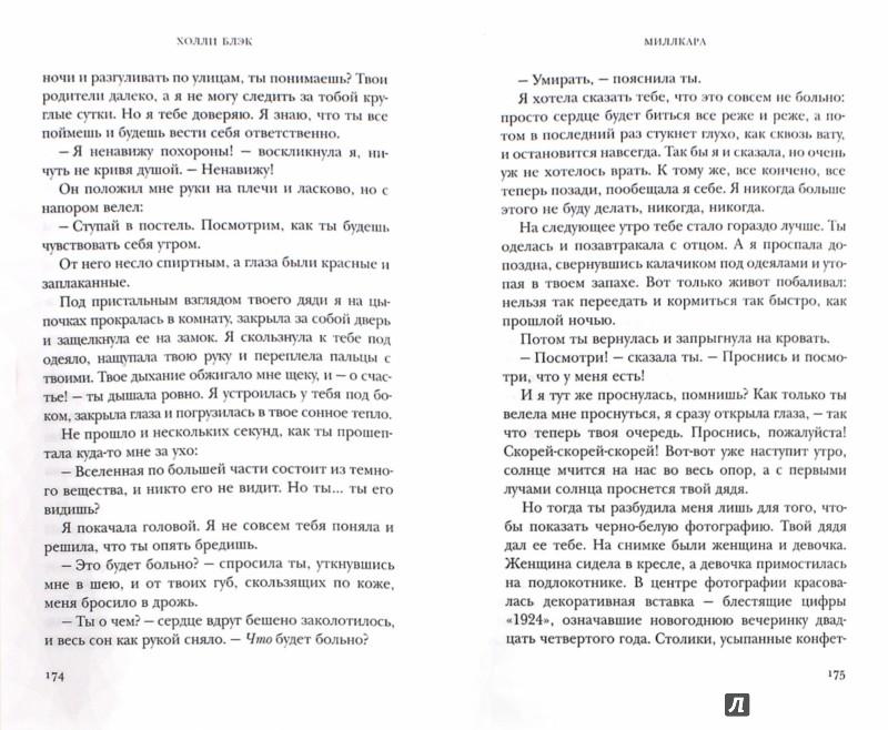 Иллюстрация 1 из 9 для Сборщик душ - Гейман, Марр, Янси, Пратт   Лабиринт - книги. Источник: Лабиринт