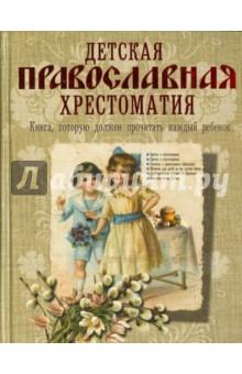 Детская православная хрестоматия бедуайер к тиффани лучшие произведения